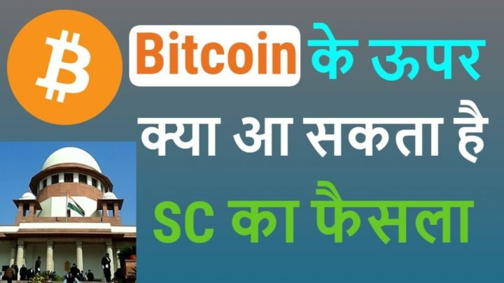 Bitcoin  के  ऊपर  क्या  आ  सकता  है  आज  फैसला ? Bitcoin and Altcoin in Hindi