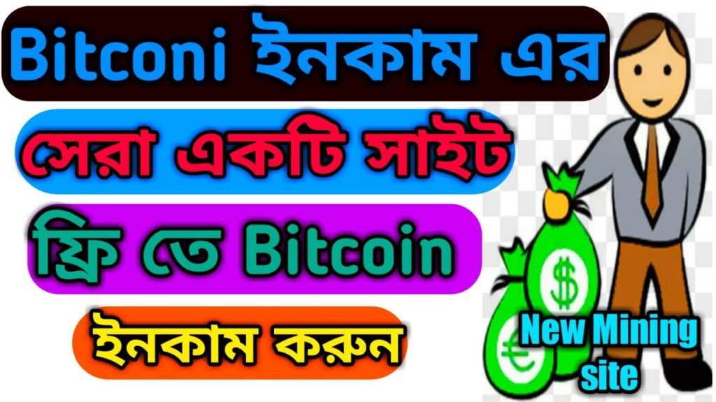 How Earn Free Bitcoin Without Investment 2018।New Bitcoin Mining Site 2018।how to make money online।