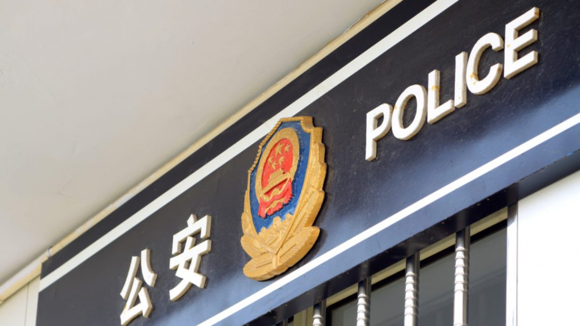 Popular ICO GXChain Faces Apparent Chinese Police Crackdown