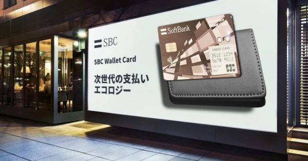 Blockchain-Based SBC Wallet Cards Issued By Japanese Telecom Carrier SoftBank