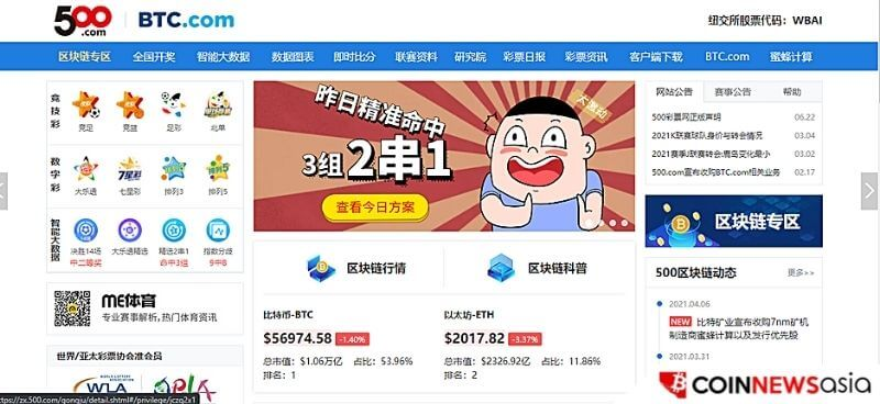Chinese Online Lottery Company 500.com Acquires Bitcoin Miner Maker for $100M